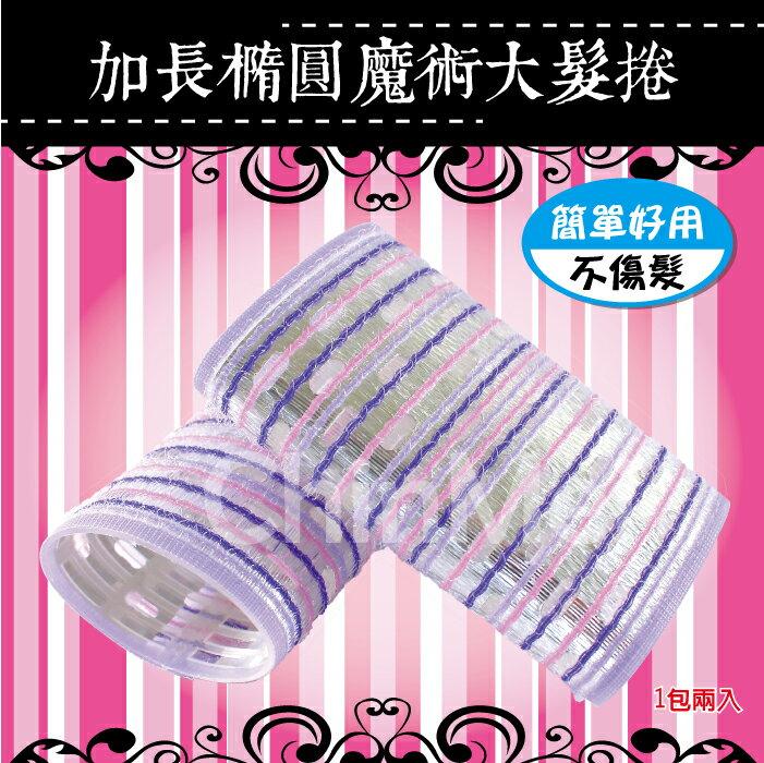 【晴美髮舖】加長 橢圓 魔術髮捲 圓型 鋁合金 鮑伯式 瀏海髮捲 日本 瀏海 前髮 同日本 LUCK【Chinmei】