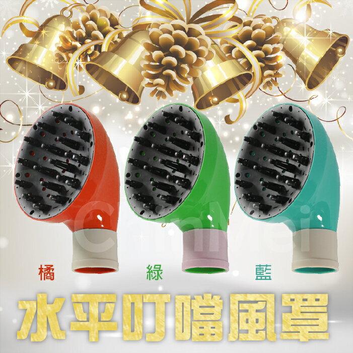 【晴美髮舖】水平 叮噹 萬用 風罩 造型 美髮 梨花頭 烘罩 熊掌型 多角度 烘髮 立體 捲度 另售 吹風機【Chinmei】