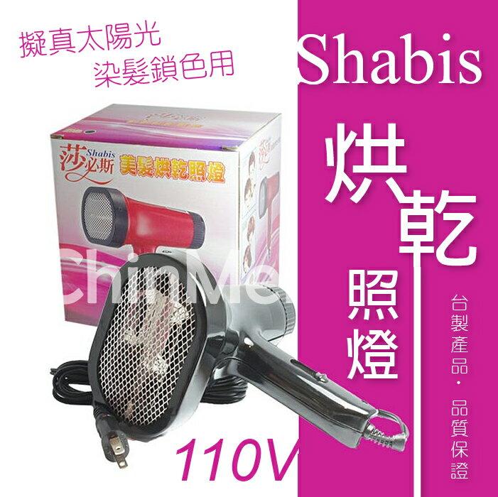 【晴美髮舖】Shabis 莎必斯 美髮 烘乾 照燈 台灣製造 快速造型 擬真太陽光/染髮鎖色用【Chinmei】