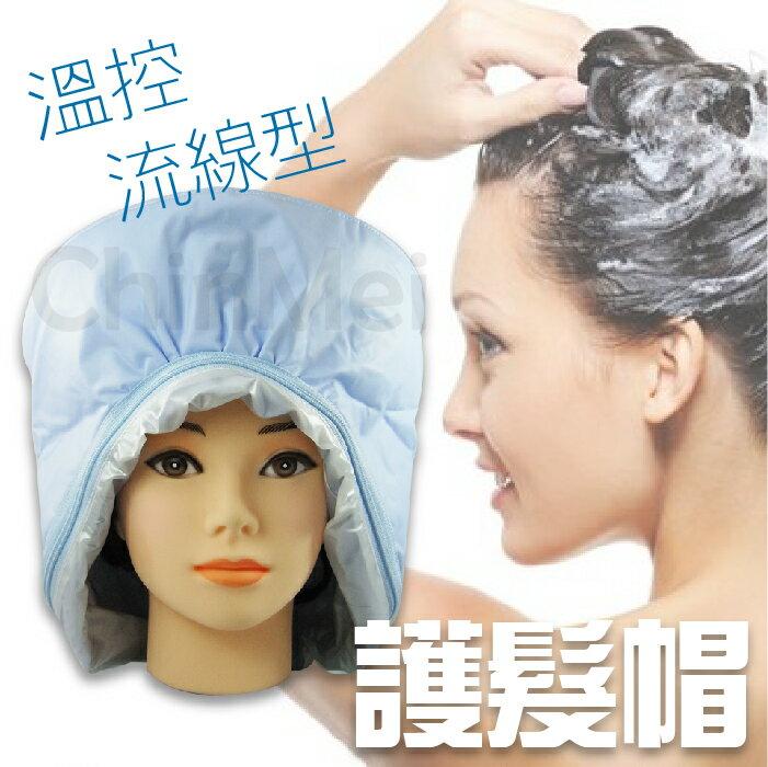 ~晴美髮舖~溫控 護髮帽 染燙 燙髮 直髮 捲髮 護髮油 毛躁 分岔 乾燥 光澤  居家