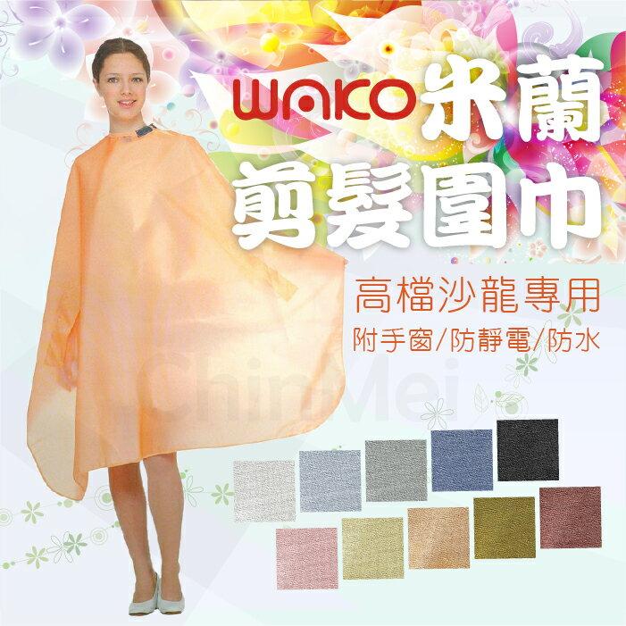 【晴美髮舖】WAKO 米蘭 刈布 剪髮 染燙 理容 客用 披肩 圍巾 圍裙 工作服 防水 靜電 附手窗 台製【Chinmei】