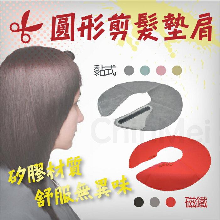 【晴美髮舖】磁鐵 黏式 矽膠 圓形 剪髮 墊肩 圍巾 圍布 理髮 染/燙 單面 披肩 舒服 透氣 防潑水 高質感【Chinmei】