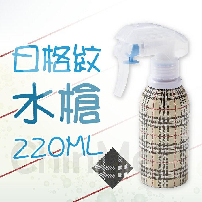 【晴美髮舖】日BR 鋁製 格紋 水槍 噴霧 剪髮 剪刀 電剪 造型師 設計師 噴水 水壺 整髮 造型 220ml【Chinmei】