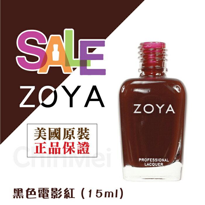 【晴美髮舖】ZOYA 柔亞 黑色電影紅 15ml 孕婦 也可使用 美甲 指甲油 薩莎 ZP180 VOGUE 時尚網 強力推薦 媲美 PASTEL / OPI / UNT / MCC【Chinmei】