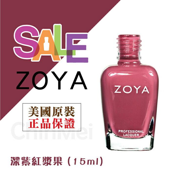 【晴美髮舖】ZOYA 柔亞 深紫紅漿果 15ml 孕婦 也可使用 美甲 指甲油 佩琪 ZP421 VOGUE 時尚網 強力推薦 媲美 PASTEL / OPI / UNT / MCC【Chinmei】