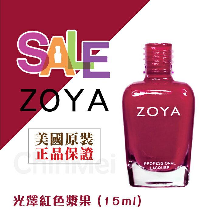 【晴美髮舖】ZOYA 柔亞 光澤紅色漿果 15ml 孕婦 也可使用 美甲 指甲油 奎因 ZP423 VOGUE 時尚網 強力推薦 媲美 PASTEL / OPI / UNT / MCC【Chinmei】