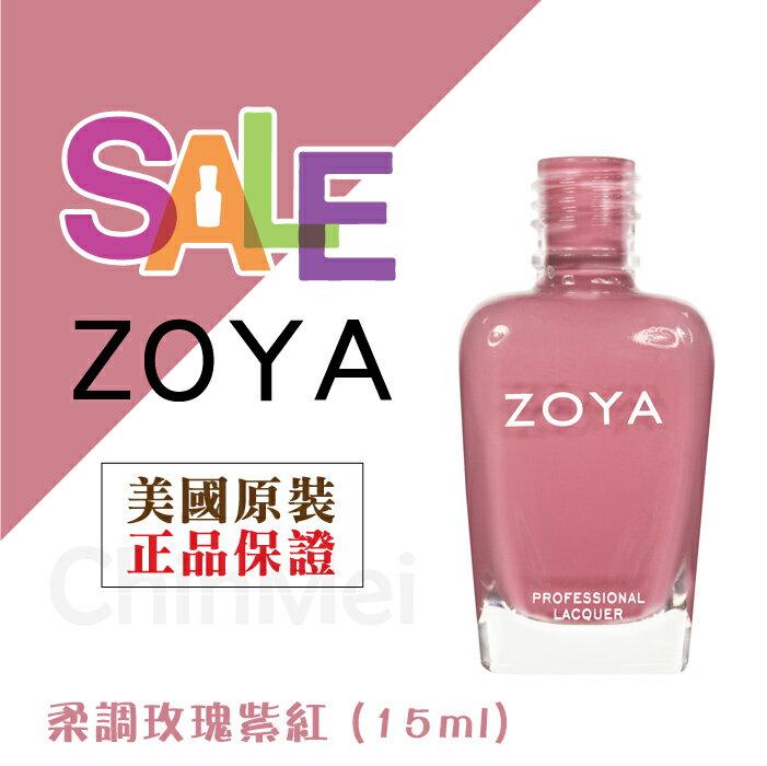 【晴美髮舖】ZOYA 柔亞 柔調玫瑰紫紅 15ml 孕婦 也可使用 美甲 指甲油 贊納 ZP436 VOGUE 時尚網 強力推薦 媲美 PASTEL / OPI / UNT / MCC【Chinmei】