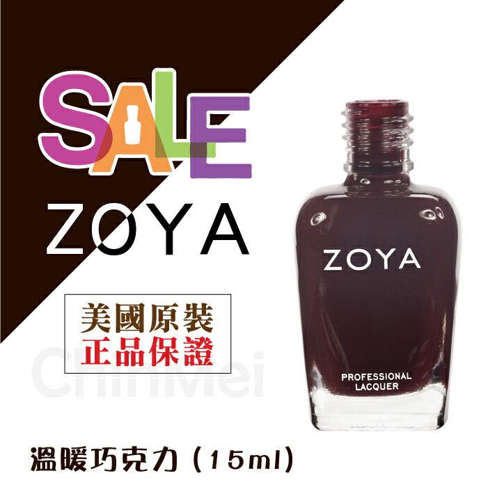 【晴美髮舖】ZOYA 柔亞 溫暖巧克力 15ml 孕婦 也可使用 美甲 指甲油 妮娜 ZP451 VOGUE 時尚網 強力推薦 媲美 PASTEL / OPI / UNT / MCC【Chinmei】