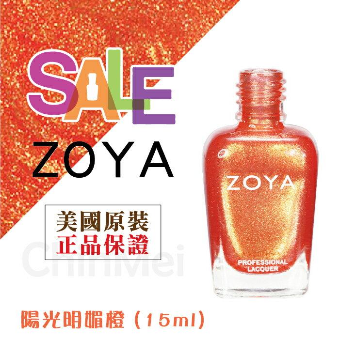 【晴美髮舖】ZOYA 柔亞 陽光明媚橙 15ml 孕婦 也可使用 美甲 指甲油 探吉 ZP549 VOGUE 時尚網 強力推薦 媲美 PASTEL / OPI / UNT / MCC【Chinmei】