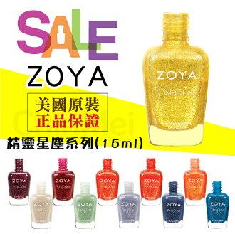 【晴美髮舖】ZOYA 柔亞 精靈星塵 系列 15ml 孕婦 也可使用 美甲 指甲油 ZP657 ZP658 ZP659 ZP660 ZP676 ZP677 ZP681 ZP683 ZP700 ZP70..