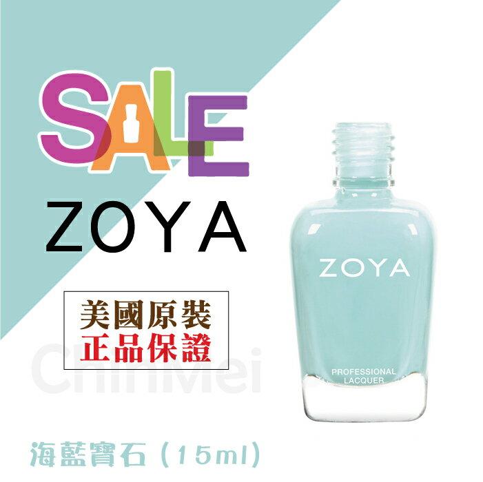 【晴美髮舖】ZOYA 柔亞 海藍寶石 15ml 孕婦 也可使用 美甲 指甲油 莉蓮 ZP773 VOGUE 時尚網 強力推薦 媲美 PASTEL / OPI / UNT / MCC【Chinmei】