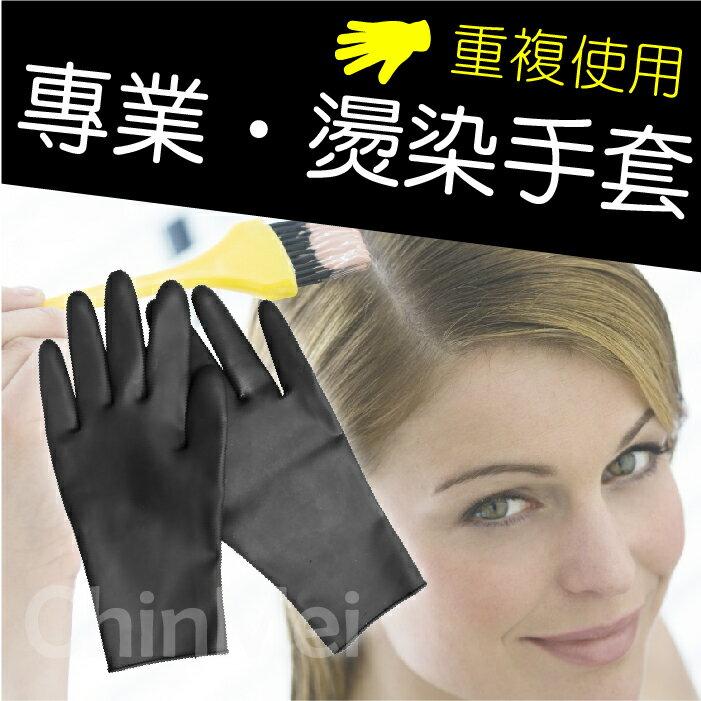 【晴美髮舖】重複使用 燙染 挑染 染髮 手套 HDPE 設計師 助理 清潔 檢驗 家事 防滑【Chinmei】