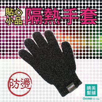 【晴美髮舖】隔熱 手套 設計師 嚴選 專業用 防燙 護手套 耐熱 電棒 離子夾 玉米夾 波浪夾 三管 一入【Chinmei】