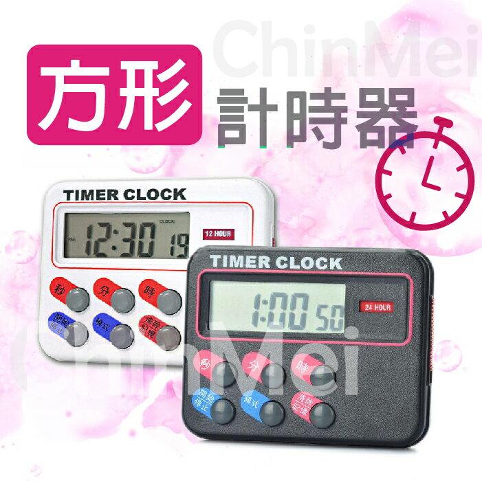 【晴美髮舖】最新一代 GP-5A-CT 電子式 計時器 正數/倒數計時器 附記憶 時鐘 鬧鐘 中文面板、中文顯示【Chinmei】