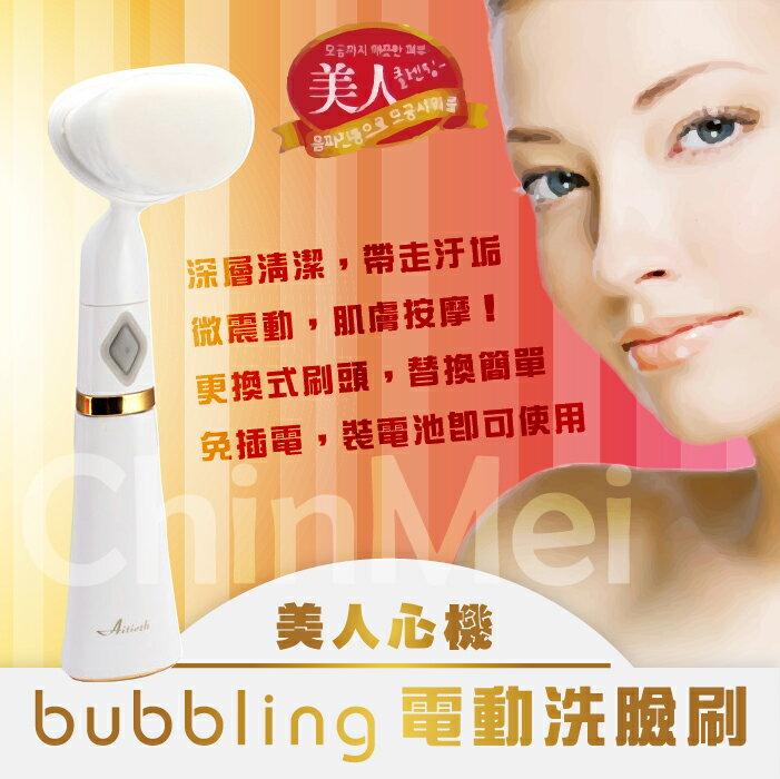 Bubbling 美人 心機 電動 洗臉刷 洗臉機 潔顏機 人體工學 回彈力佳 多角度 深