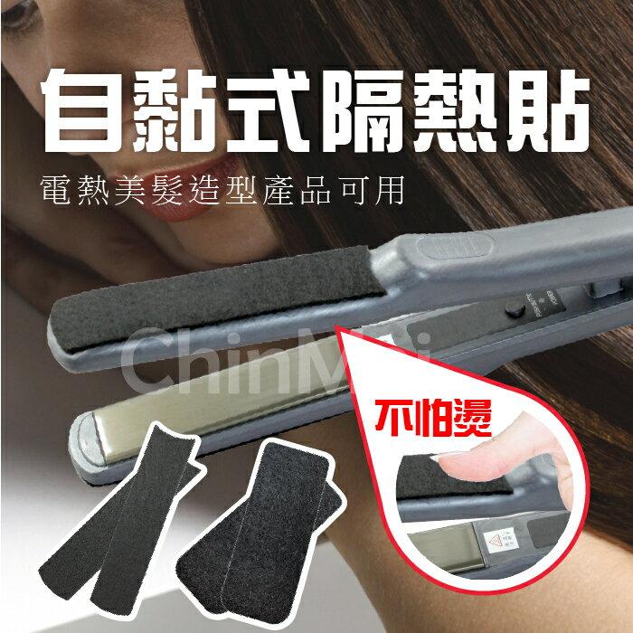【晴美髮舖】3M 自黏式 窄版/寬版 隔熱貼 離子夾 玉米夾 抗熱 耐熱 防燙 美髮造型 不織布 隔熱墊【Chinmei】