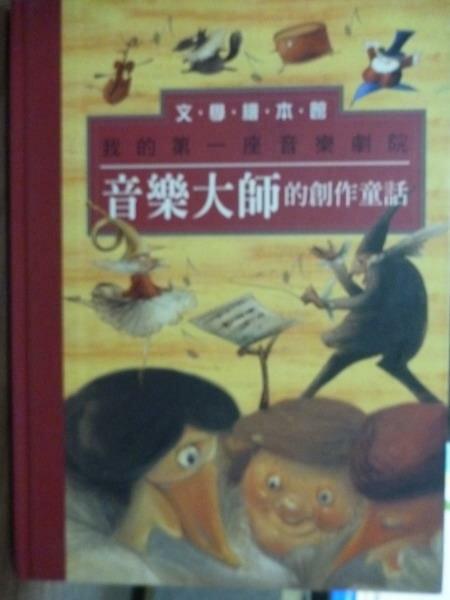 【書寶二手書T8/兒童文學_QHM】音樂大師的創作童話_瑪麗‧蘭姆