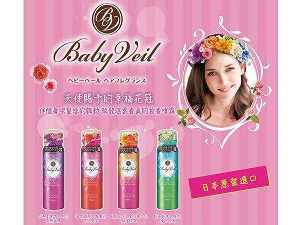 日本 Baby Veil香氛寶貝 髮香噴霧(80g) 4款可選【小三美日】※禁空運◢D435009