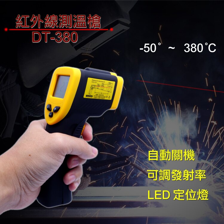 精品款 DT-380 紅外線測溫槍/紅外線溫度槍/雷射測溫槍/測溫儀/油溫水溫冷氣/電子溫度計/非接觸式/工業/食品/熱處理