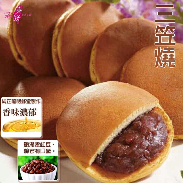【歡喜好禮】財圓廣進圓片牛軋糖錦囊袋+蜂蜜蛋糕+鳳梨酥 / 爺奶酥各2入+三笠燒3入禮盒 4