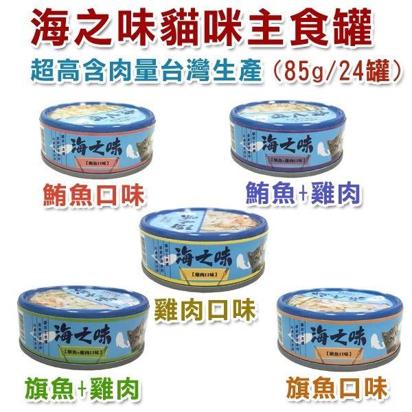海之味貓咪主食罐85g罐*24貓適用