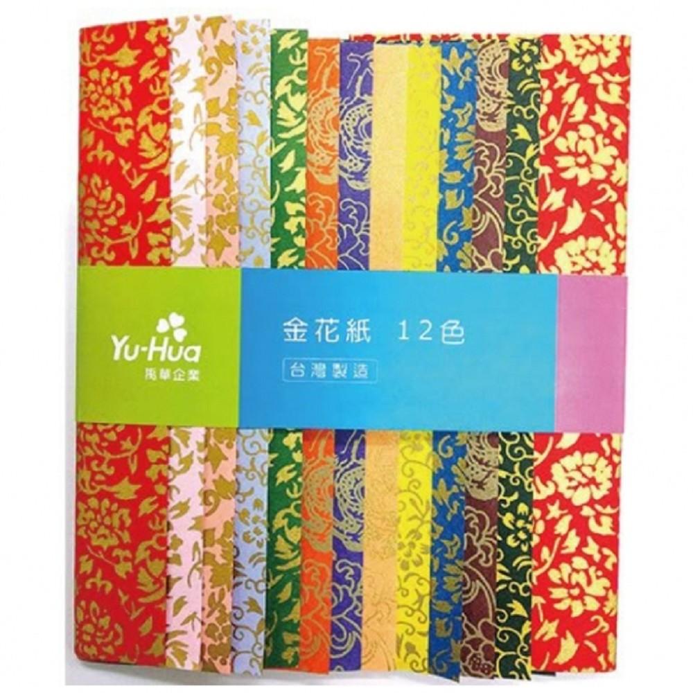 約3-4天出貨(不含假日)~美術紙 我愛中華 P-024-13 12色入金花紙【文具e指通】量販.團購