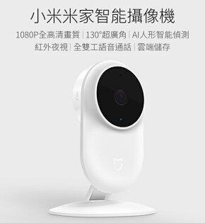 小米米家智能攝像機SXJ02ZM原廠正品雲端儲存AI人形偵測1080P10米紅外夜視監視器語音對話