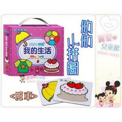 麗嬰兒童玩具館~優質幼教教具-風車圖書-幼幼小拼圖-動動小手玩拼圖.手腦並用樂無窮