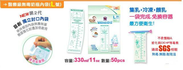 『121婦嬰用品館』第一寶寶 二代免洗奶瓶內袋 L - 300ml(50入) 1