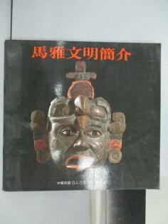 【書寶二手書T1/藝術_IAC】馬雅文明簡介_民76