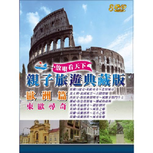 親子旅遊典藏版-東歐尋奇DVD (8片裝)