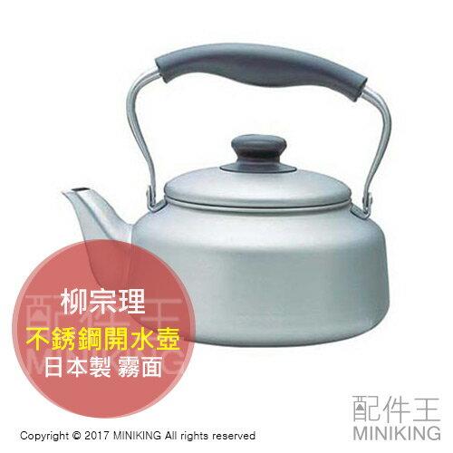 【配件王】代購日本製SORIYANAGI柳宗理2.5L霧面消光不鏽鋼開水壺非亮面廚具餐具其他款可詢問
