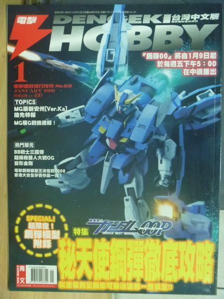 【書寶二手書T8/嗜好_XAR】電擊Dengeki hobby_2009/1月_特別附錄模型祕天使鋼彈徹底攻略等