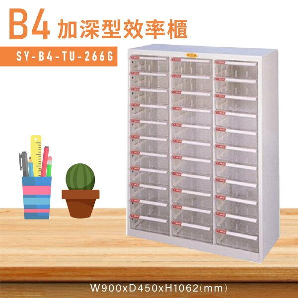 MIT台灣製造【大富】SY-B4-TU-266G特大型抽屜綜合效率櫃收納櫃文件櫃公文櫃資料櫃收納置物櫃