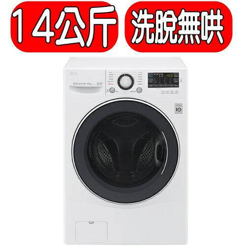 《再打95折》LG樂金【F2514NTGW】洗衣機《14公斤,滾筒,無烘乾》