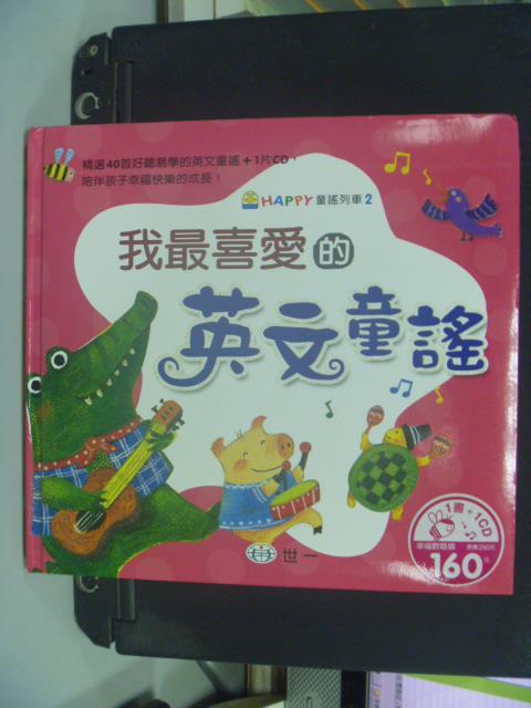 【書寶二手書T1/兒童文學_GPX】我最喜愛的英文童謠_世一編輯部_附光碟