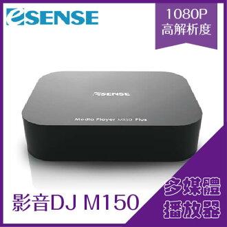 Esense M150 影音DJ 多媒體播放器 1080P 高解析度 娛樂中心 光纖