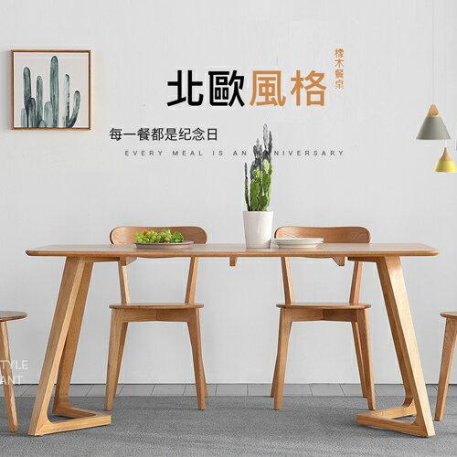 [迪瓦諾]橡木實木餐桌北歐風格V腿桌