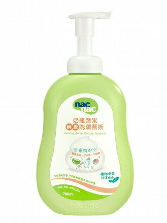 『121婦嬰用品館』Nac 奶瓶蔬果酵素洗潔慕斯 700ml