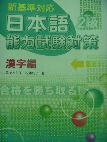 【書寶二手書T3/語言學習_QBH】新基準對應-漢字編2級_佐佐木仁子,松本紀子