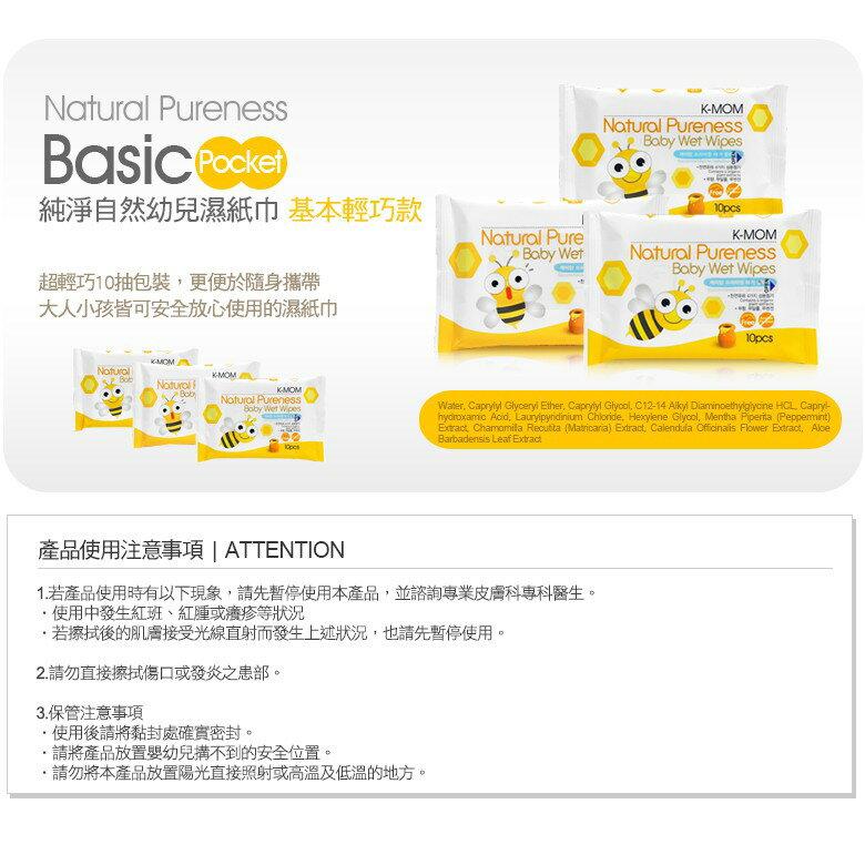 【MOTHER-K】天然嬰幼兒濕紙巾 / 輕巧款10抽 8