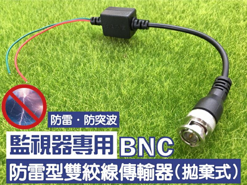 高雄監視器 絞線傳輸器 Cable線網路線BNC視頻轉換 適攝影機DVR CVI TVI AHD 1入防雷型雙絞線傳輸器(拋棄式)