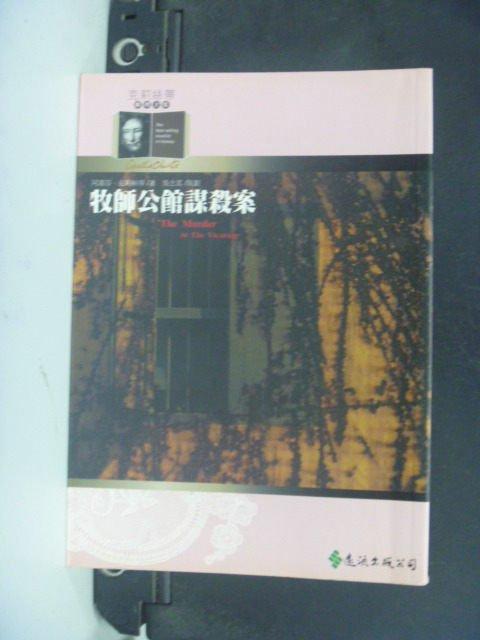 【書寶二手書T2/一般小說_GGL】牧師公館謀殺案_原價250_楊青山, 阿嘉莎.克莉絲蒂