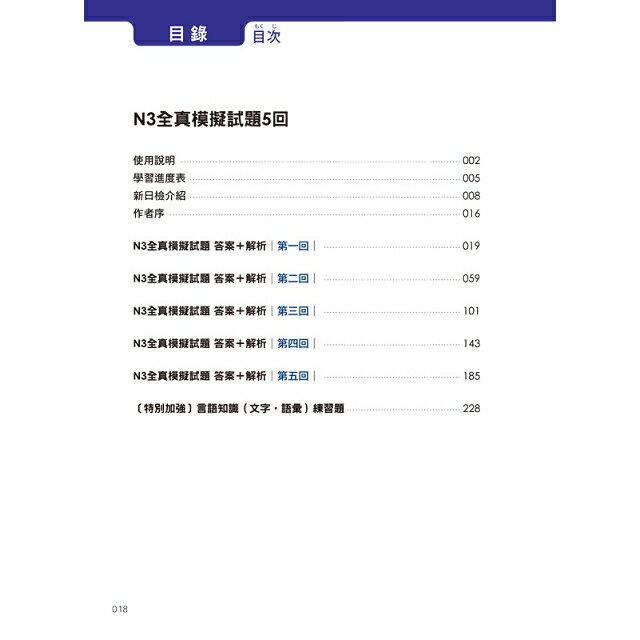 新日檢JLPT N3 關鍵540題:文字、語彙、文法、讀解、聽解一次到位(5回全真模擬試題+解析兩書+1CD) 6