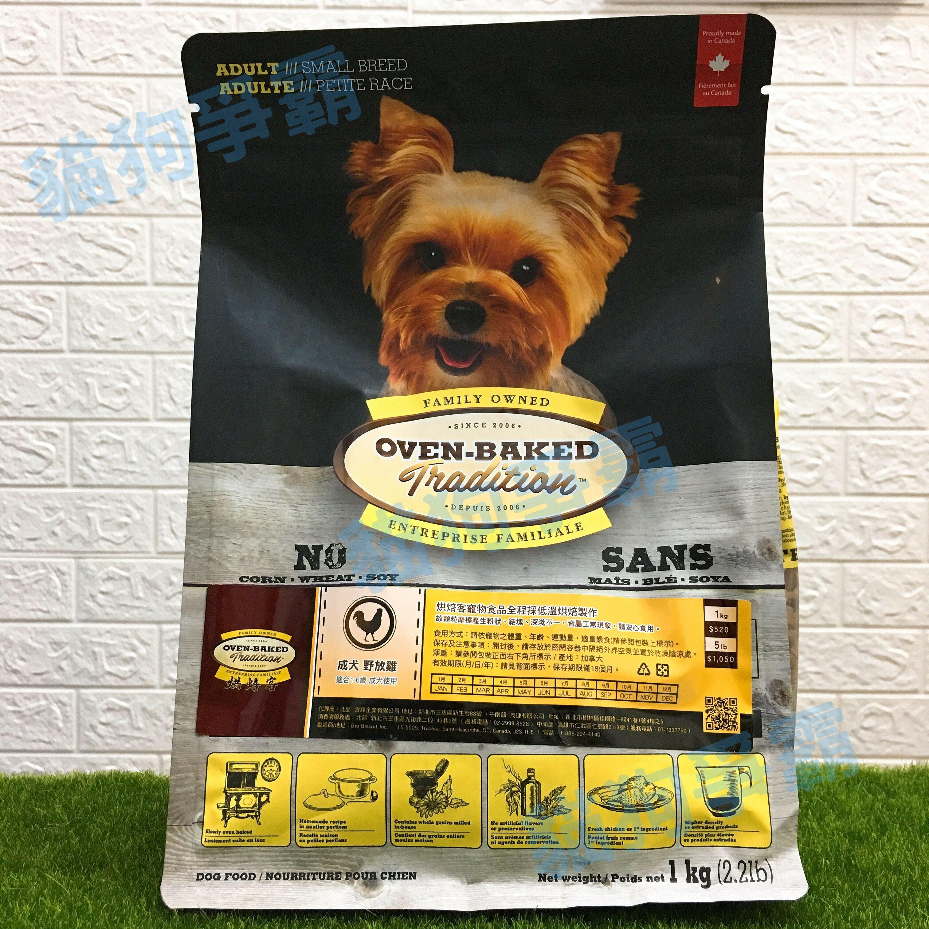 烘焙客 成犬野放雞配方-小顆粒 1kg / 5磅 / 12.5磅 狗飼料 成犬飼料 0