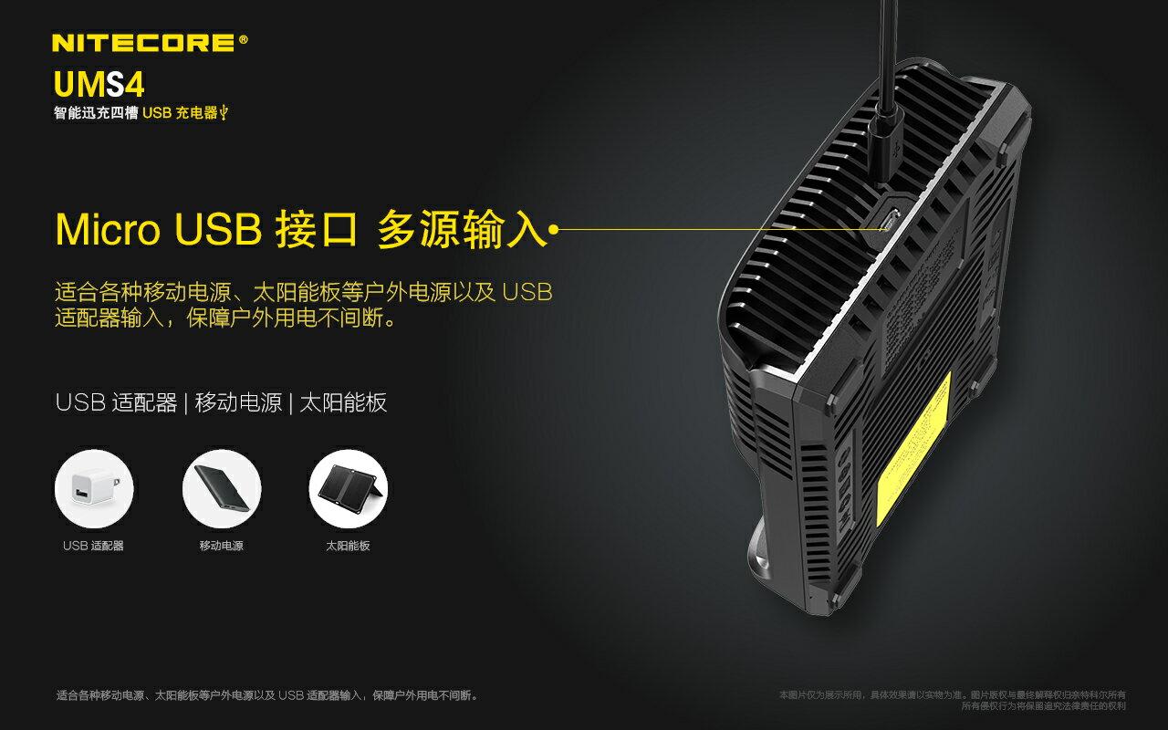 Nitecore UMS4 四槽USB快速充電器 公司貨 18650等系列鋰電池 3號 4號電池 行動電源 適用 9