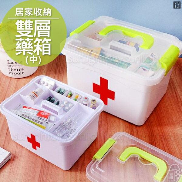日光城。可手提雙層藥箱(中),醫藥箱居家藥箱藥盒首飾盒工具盒多層收納盒急救箱手提收納箱