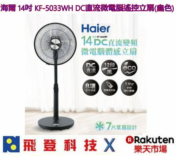 Haier 海爾 KF-5033BK (黑色) 14吋DC直流變頻 微電腦立扇 電風扇 含稅開發票