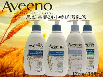 【彤彤小舖】Aveeno-Naturals燕麥 三倍燕麥舒緩乾癢長效保濕乳液/ 薰衣草紓壓乳液-12oz(354ml)