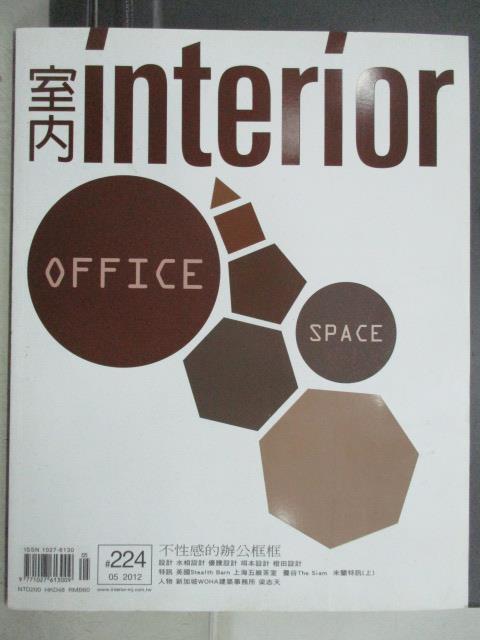【書寶二手書T1/設計_YIP】室內interior_224期_不性感的辦公框框等